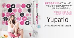 yupatio_img00_160301